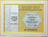 Диплом в номинации «Успешный дебют» на выставке «Junwex - Новый Русский стиль»