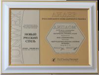 """Диплом за 3 место на выставке """"Junwex-Новый Русский стиль"""""""