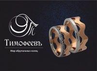 Тимофеевъ-мир обручальных колец